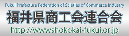 福井県商工会連合会